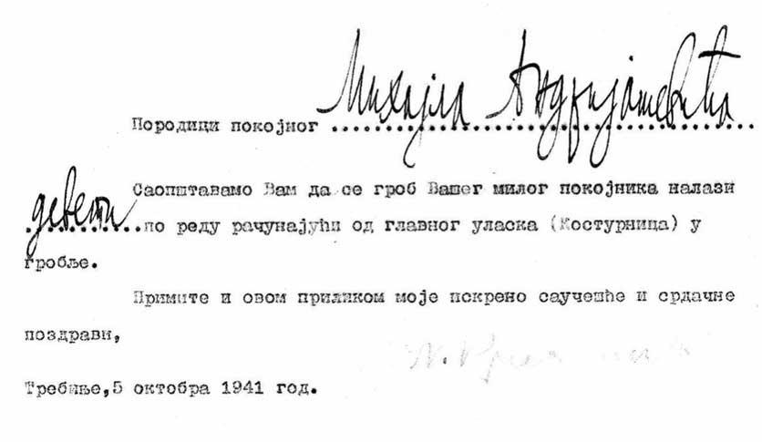 Писмо Новице Краљевића