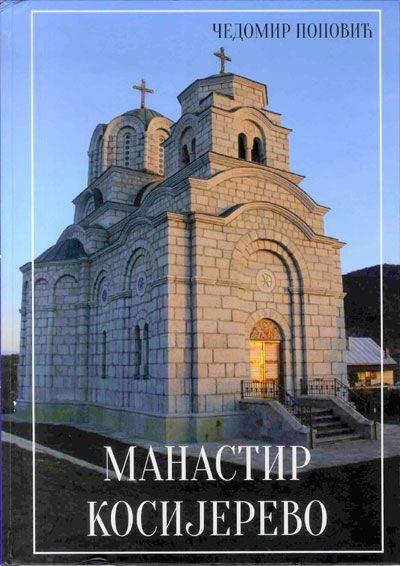 Монографија Манастир Косијерево